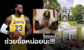"""ราคาเบาๆ 600 ล้านเอาไปเลย! """"คิงเจมส์"""" ซุปตาร์ NBA ประกาศขายบ้าน (ภาพ)"""
