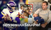 """ติดดินเข้าไว้! ส่องชีวิตนอกสนามของ """"เคาซินส์"""" นักกีฬาที่รวยสุดใน NFL (ภาพ)"""