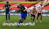 ครึ่งละเม็ด! เซาธ์แฮมป์ตัน บุกทุบ เชฟฟิลด์ ยูไนเต็ด นิ่ม 2-0