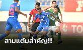 ระยะปลอดภัย! ชลบุรี รัวแซง สุพรรณบุรี 4-1 โดดพ้นโซนอันตราย (คลิป)