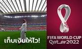 """แพ็คเกจสุดโหด! เผยราคา """"ตั๋วนัดชิงฯฟุตบอลโลก 2022"""" ที่มาพร้อมสิทธิพิเศษมากมาย (ภาพ)"""