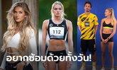 """รักโค้ชครับ! เสือเหลืองเชิญ """"ชมิดท์"""" นักกรีฑาเซ็กซี่ที่สุดในโลกมาช่วยเรียกฟิต (ภาพ)"""