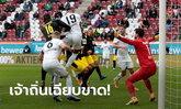 บุกน้อยต่อยหนัก! เอาก์สบวร์ก เฝ้ารังทุบ โบรุสเซีย ดอร์ทมุนด์ 2-0