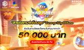 E-League Thailand กับครั้งแรกของการแข่งขันไอเทมโหมดทัวร์นาเมนต์ในประเทศไทย