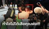 """ช็อกวงการ MMA! """"คาบิบ"""" ประกาศอำลาสังเวียนหลังคว่ำ """"เกทจี"""" ป้องแชมป์ UFC (ภาพ)"""