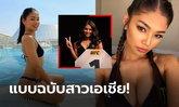"""สวยธรรมชาติ! """"เดอลา ครูซ"""" ริงเกิร์ลสาวหนึ่งเดียวจากอาเซียนในศึก UFC (ภาพ)"""