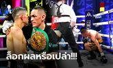"""เปิดหลักฐานชัด! ไฟต์ """"เอสตราด้า"""" คว่ำ """"คูเอดราส"""" ป้องแชมป์ WBC มีเงื่อนงำ (คลิป)"""