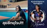 """ซาริเยร์ เบเลดิเยสปอร์ ประกาศคว้าตัว """"อัจฉราพร"""" ลูกยางสาวไทยร่วมทีม (ภาพ)"""