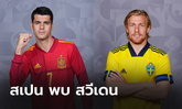 พรีวิวฟุตบอล ยูโร 2020 รอบแบ่งกลุ่ม : สเปน พบ สวีเดน