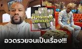 """ตั้งรางวัลนำจับ 3 ล้าน! """"ฟลอยด์"""" งานเข้าถูกโจรบุกยกเค้าบ้านในลาสเวกัส (ภาพ)"""