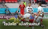 รัวท้ายเกม! โปรตุเกส ทุบ ฮังการี 3-0 ศึกยูโร 2020 กลุ่มเอฟ