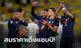 เก็บตก 4 ประเด็นร้อนหลังเกม ฝรั่งเศส เชือด เยอรมนี 1-0  ศึกยูโร 2020