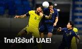 ทีมชาติไทย 0-1 มาเลเซีย: ชำแหละทุกประเด็นร้อนหลัง ช้างศึก พ่าย เสือเหลือง