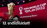 ได้ครบ 12 ทีม! ศึกคัดฟุตบอลโลก 2022 โซนเอเชีย เดินหน้าสู่รอบสาม