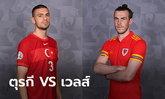 พรีวิวฟุตบอล ยูโร 2020 รอบแบ่งกลุ่ม : ตุรกี พบ เวลส์