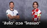 พรีวิวฟุตบอล ยูโร 2020 รอบแบ่งกลุ่ม : อังกฤษ พบ โครเอเชีย