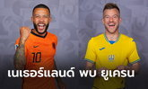 พรีวิวฟุตบอล ยูโร 2020 รอบแบ่งกลุ่ม : เนเธอร์แลนด์ พบ ยูเครน