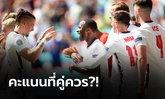 ตัดเกรดแข้งทีมชาติอังกฤษ นัดเชือด โครเอเชีย 1-0 ศึกยูโร 2020