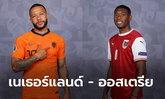 พรีวิวฟุตบอล ยูโร 2020 รอบแบ่งกลุ่ม : เนเธอร์แลนด์ พบ ออสเตรีย