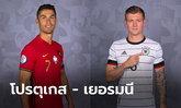 พรีวิวฟุตบอล ยูโร 2020 รอบแบ่งกลุ่ม : โปรตุเกส พบ เยอรมนี