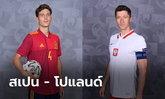 พรีวิวฟุตบอล ยูโร 2020 รอบแบ่งกลุ่ม : สเปน พบ โปแลนด์