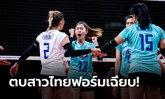 ซิวชัยนัดสอง! ลูกยางสาวไทย อัด แคนาดา 3-0 เซต ศึกเนชันส์ ลีก