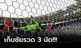 ไร้เทียมทาน! อิตาลี เปิดบ้านเฉือน เวลส์ 10 ตัว 1-0 ซิวแชมป์กลุ่มเอ ศึกยูโร