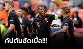 เก็บ 9 คะแนนเต็ม! เนเธอร์แลนด์ รัวถล่ม มาซิโดเนียเหนือ 3-0 ซิวแชมป์กลุ่ม