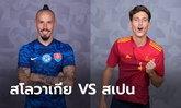 พรีวิวฟุตบอล ยูโร 2020 รอบแบ่งกลุ่ม : สโลวาเกีย พบ สเปน