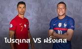 พรีวิวฟุตบอล ยูโร 2020 รอบแบ่งกลุ่ม : โปรตุเกส พบ ฝรั่งเศส