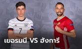 พรีวิวฟุตบอล ยูโร 2020 รอบแบ่งกลุ่ม : เยอรมนี พบ ฮังการี