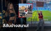 """จีบหนูที! เปิดวาร์ป """"อนาสติชา"""" สาวรัสเซียที่ประกาศหาสามีในยูโร 2020 (ภาพ)"""