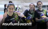 บรรยากาศฝึกซ้อม! นักตบลูกยางสาวไทย เข้าแคมป์ลุยศึก เนชั่นส์ ลีก 2021 (ภาพ)