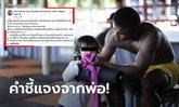 """อย่างซึ้ง! เพจ Banchamek Gym โพสต์ความในใจ """"บัวขาว"""" ถึงคดีรับรองบุตร"""