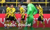เสือใต้แชมป์เลย! โบรุสเซีย ดอร์ทมุนด์ เฝ้ารังบด แอร์เบ ไลป์ซิก 3-2