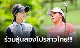 """""""ปภังกร"""" และ """"อาฒยา"""" ลุ้นสร้างประวัติศาสตร์นักกอล์ฟไทยคนแรกซิวแชมป์ฮอนด้า แอลพีจีเอ"""