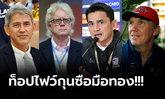 [RANKING] ส่อง 5 ผู้จัดการทีมชาติไทยคุมทีมลงสนามมากที่สุดในรอบ 30 ปี