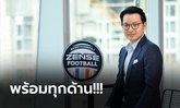ยกระดับการถ่ายทอดสด! เซ้นส์ เอนเตอร์เทนเมนท์ จัดเต็มตอบโจทย์แฟนลูกหนังไทย