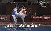 """เล็กกว่าแล้วไง! """"จูเนียร์"""" รามณรงค์ เสวกวิหารี เตะแหลก ออสเตรเลีย 23-7 ลิ่ว 8 คน เทควันโด โอลิมปิก"""