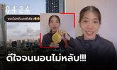 """ฮีโร่เหรียญทองโอลิมปิก! """"เทนนิส พาณิภัค"""" ส่งข้อความข้ามประเทศถึงคนไทย (คลิป)"""