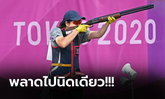 """""""อิศราภา"""" แม่นปืนสาวไทยจบที่ 4 ยิงเป้าบิน ชวดหยิบเหรียญโอลิมปิก 2020"""