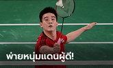 """ยุติเส้นทาง! """"กันตพล"""" พ่าย """"เพนตี"""" 0-2 เกม ร่วงขนไก่ชายโอลิมปิก"""