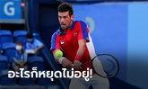 """อัดเจ้าถิ่นยับ! """"ยอโควิช"""" ทุบ """"นิชิโคริ"""" 2-0 เซต ลิ่วตัดเชือกเทนนิสโอลิมปิก"""