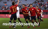 """""""เมียร์"""" สำรองแฮตทริก! สเปน ต่อเวลาเฮ, ญี่ปุ่น แม่นเป้า ลิ่วตัดเชือกลูกหนังโอลิมปิก"""