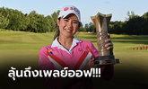 """แชมป์ LPGA ครั้งแรก! """"โปรเมียว ปาจรีย์"""" ทำได้ซิวแชมป์ ไอเอสพีเอส ฮันดะ เวิลด์"""
