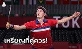 """วันนี้ท็อปฟอร์ม! """"อักเซลเซน"""" ทุบ """"เฉิน หลง"""" 2-0 เกม ซิวทองขนไก่ชายโอลิมปิก"""