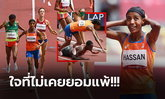 """สุดเหลือเชื่อ! """"ซิฟาน ฮัสซัน"""" นักวิ่งดัตช์สะดุดล้มก่อนวิ่งแซง 11 คนรวดเข้าที่ 1 (คลิป)"""