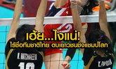 เฮ้ย! ยังไงกัน ไร้ชื่อทีมชาติไทย ตบเยาวชนโลก ที่ไซปรัส