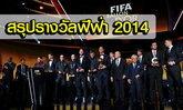 สรุปรางวัลต่างๆของสหพันธ์ฟุตบอลนานาชาติ (ฟีฟ่า) ประจำปี 2014