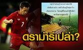 ดราม่าหรือเปล่า! ดัสกร โพสภาพข้อความหลังหลุดโผทีมชาติไทย